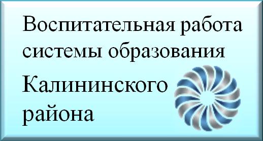 Воспитательная работа системы образования Калининского района