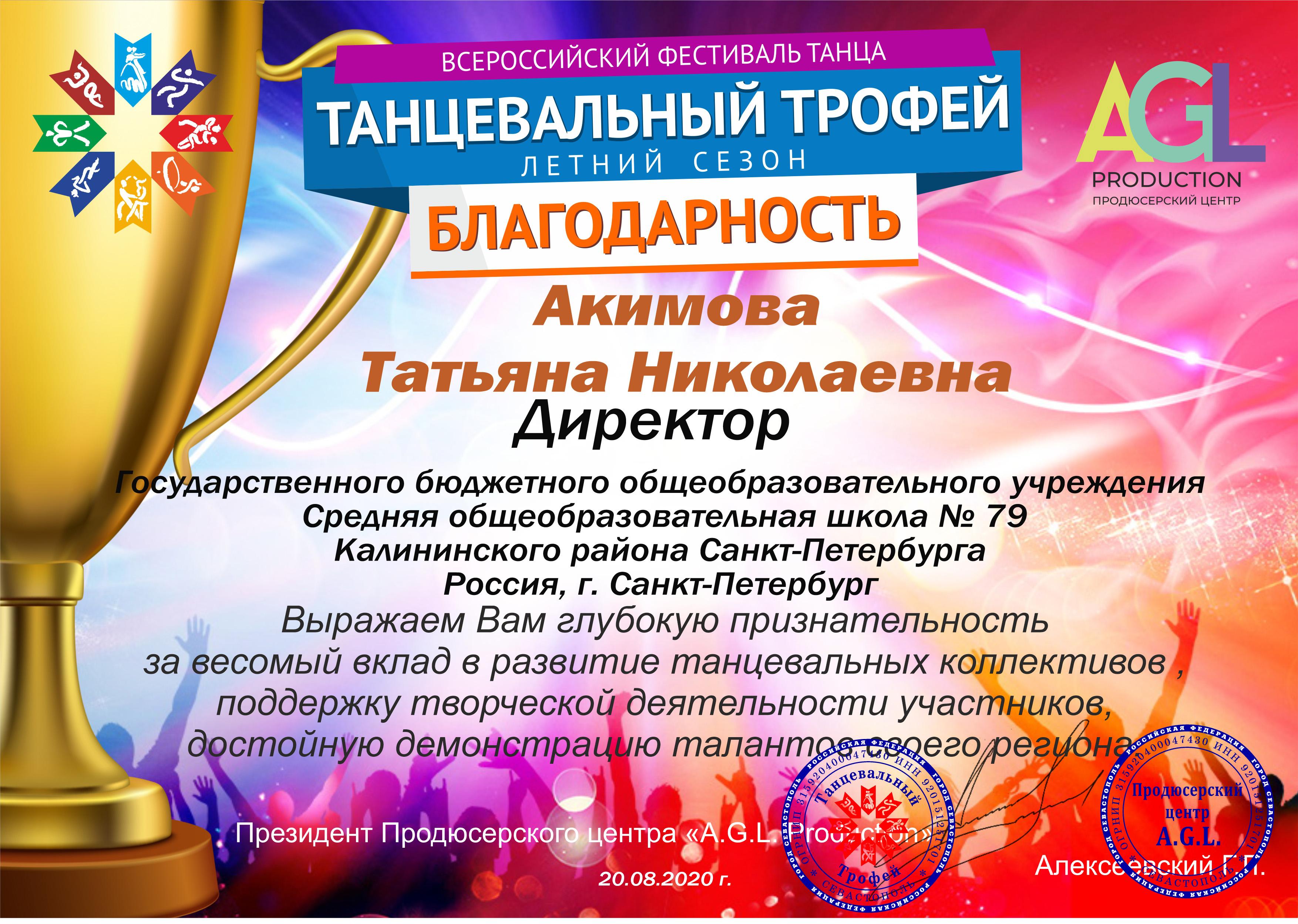 Akimova_Tatyana_Nikolaevna