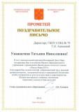 2015_1459584484_akimova_shkola