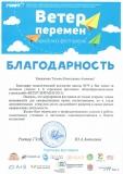 2015_1459584484_akimova_veter