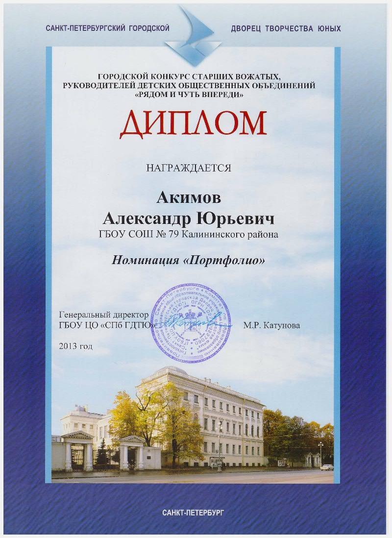 1369999971_akimov2
