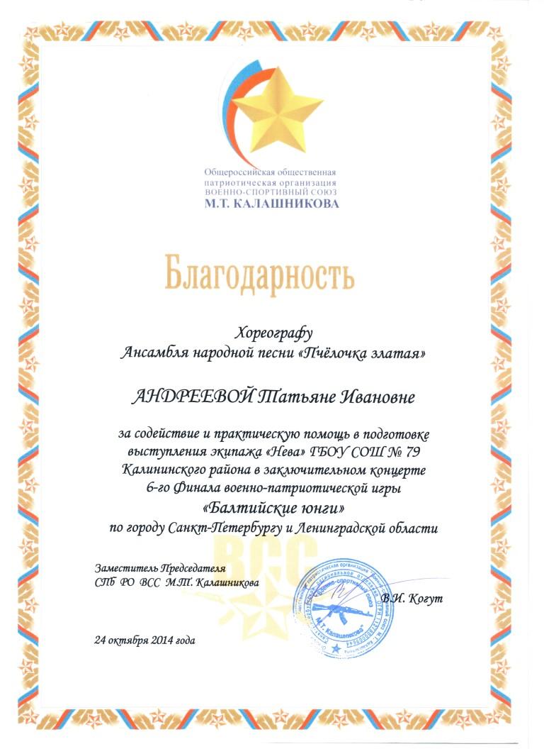 2014_1417436162_anreeva