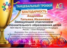 Andreeva_Tatyana_Ivanovna