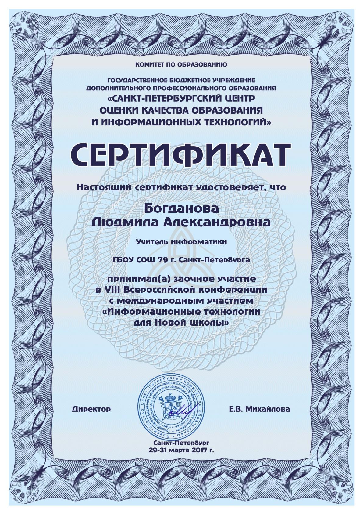 Сертификат участника ИТНШ-001