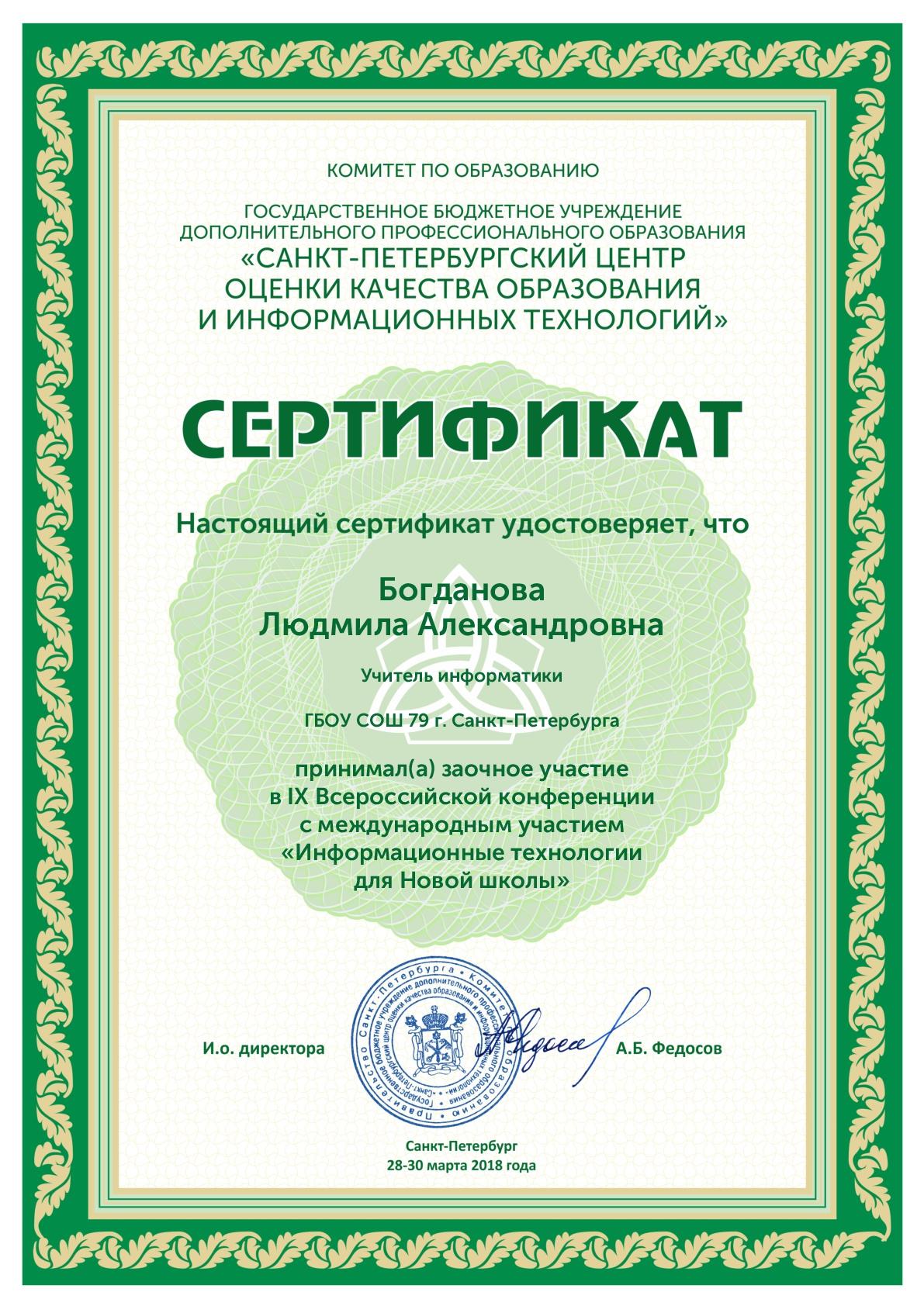 Сертификат участника ИТНШ2018-001