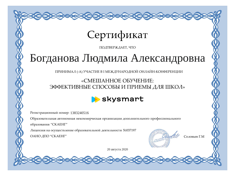 сертификат 2020 скайенг2