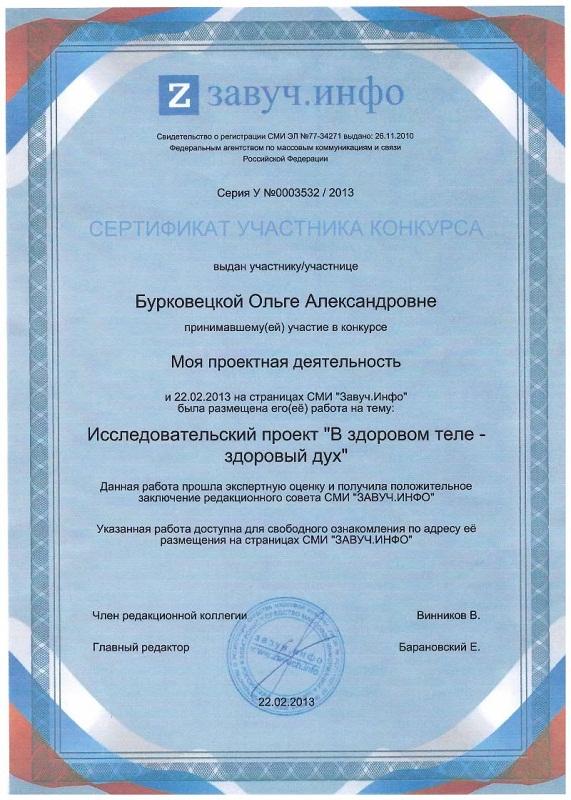 2013_1365586463_burkoveckaya