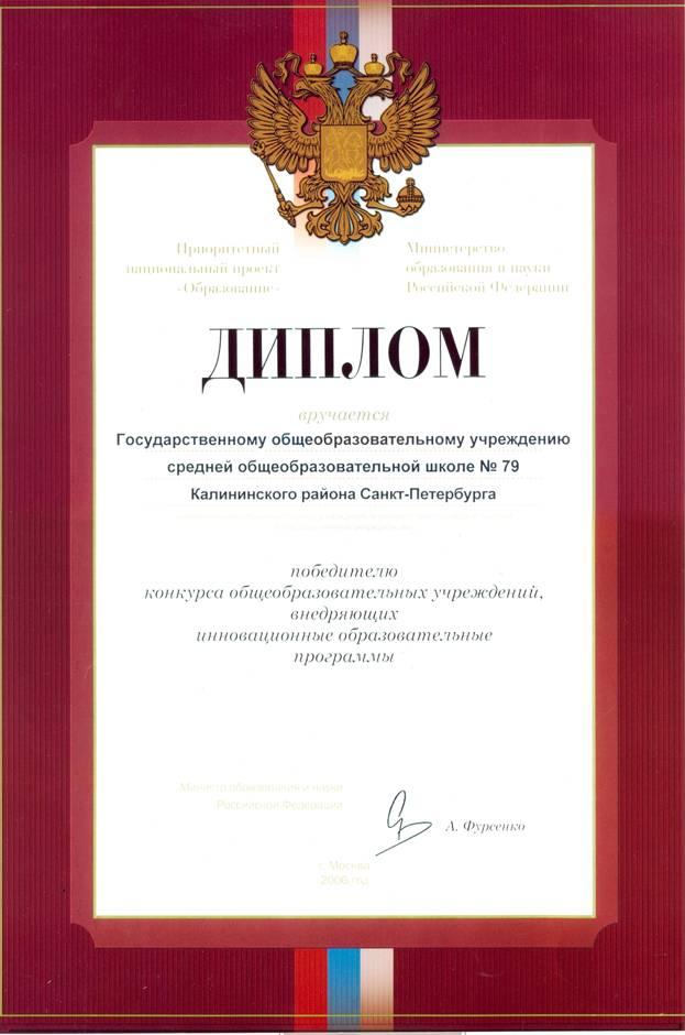 2010_diplo2m
