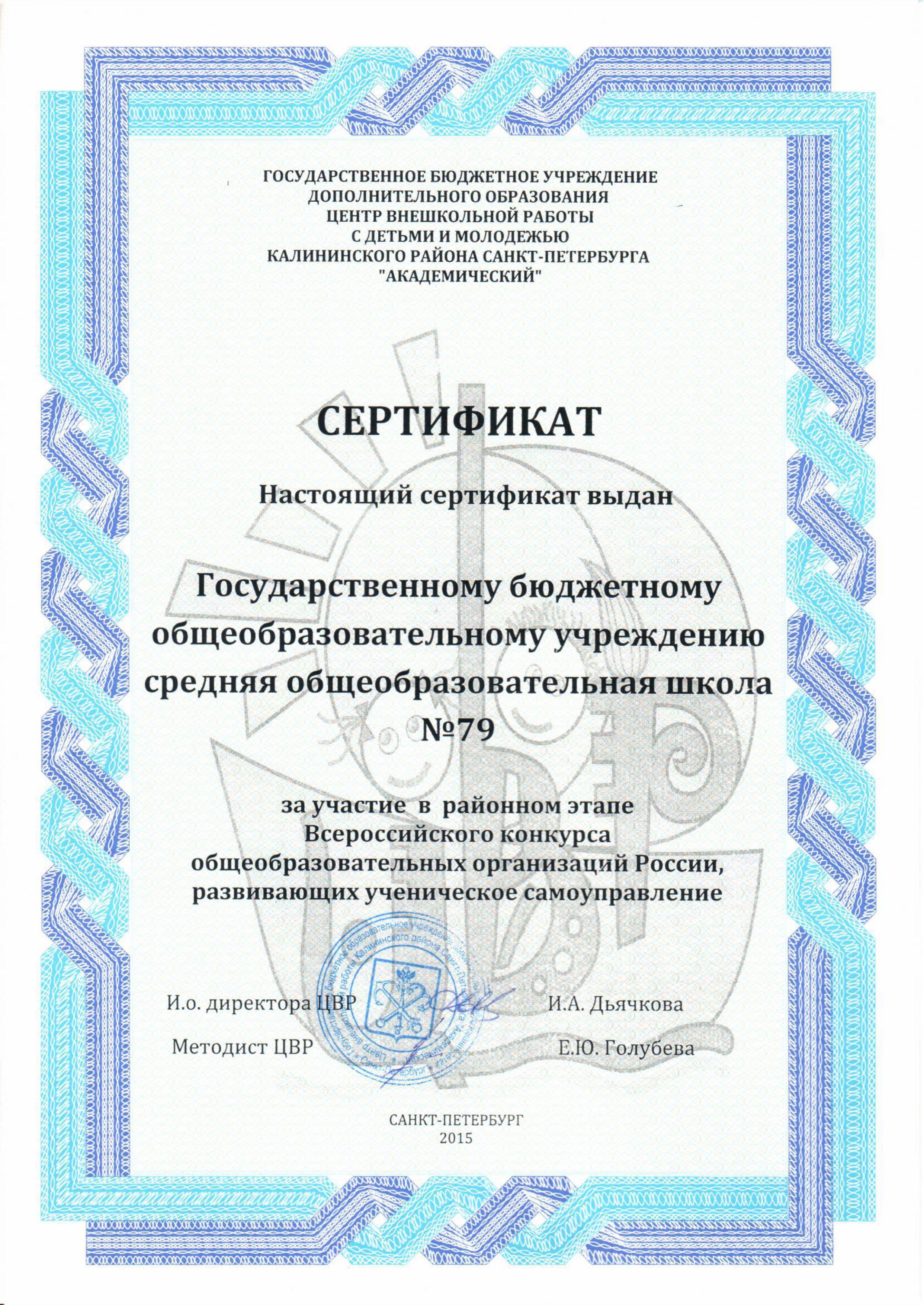 2015_1460707048_sertifikat_parlament_16