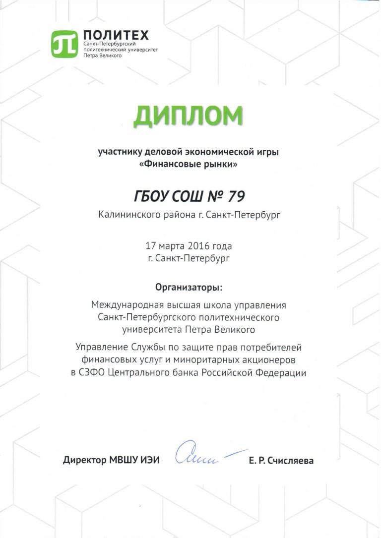 2016_1459584484_fin_rynki