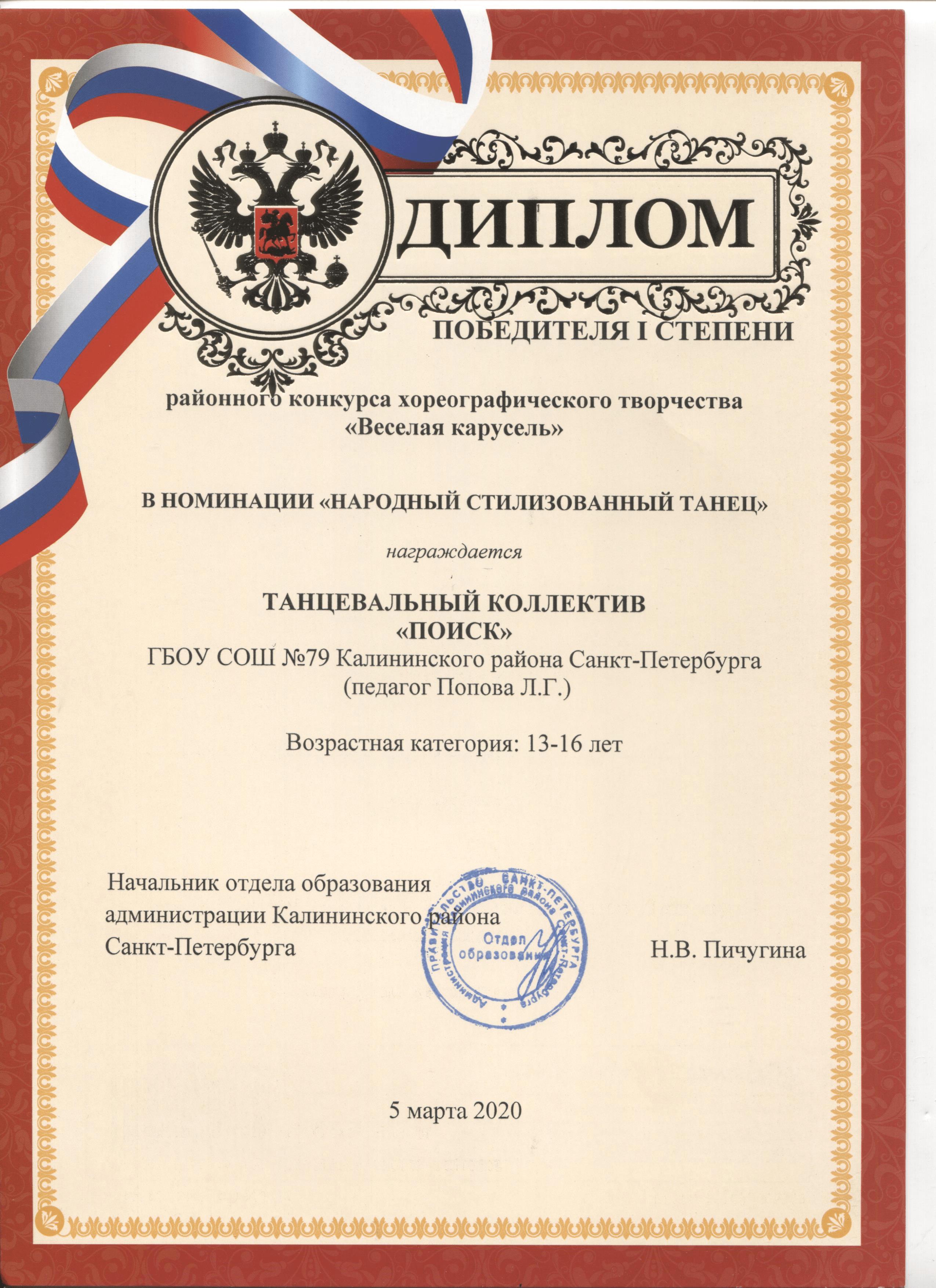 Вес.карус Народный-min