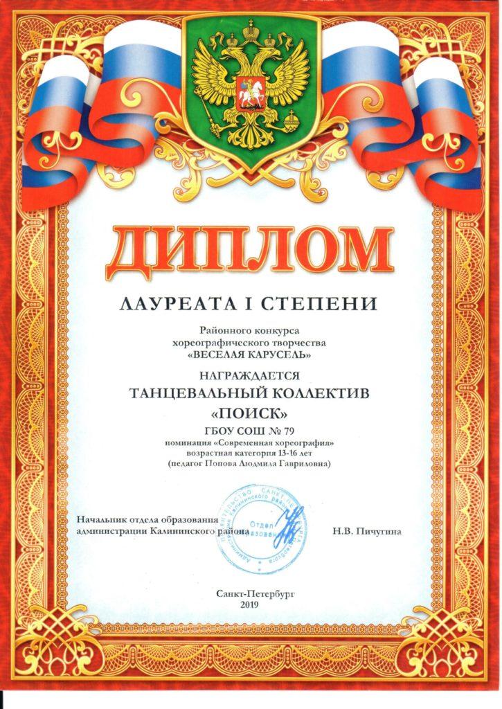 Поиск-Веселая-Карусель2019-лауреат-1-степени_page-0001-725x1024