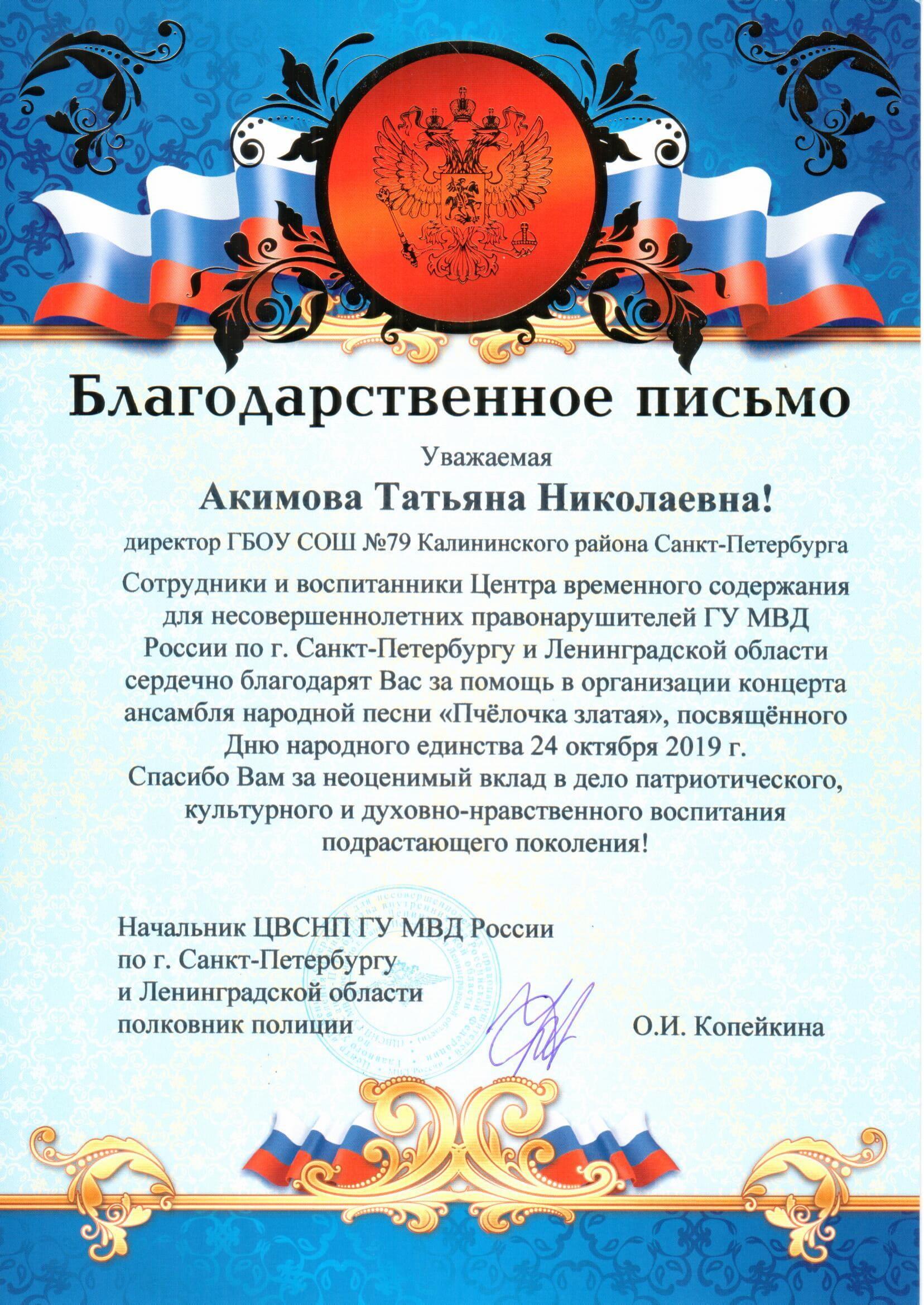 Благодарность коллективу АПН Пчелочка Златая ГУМВД 24.10.19-1