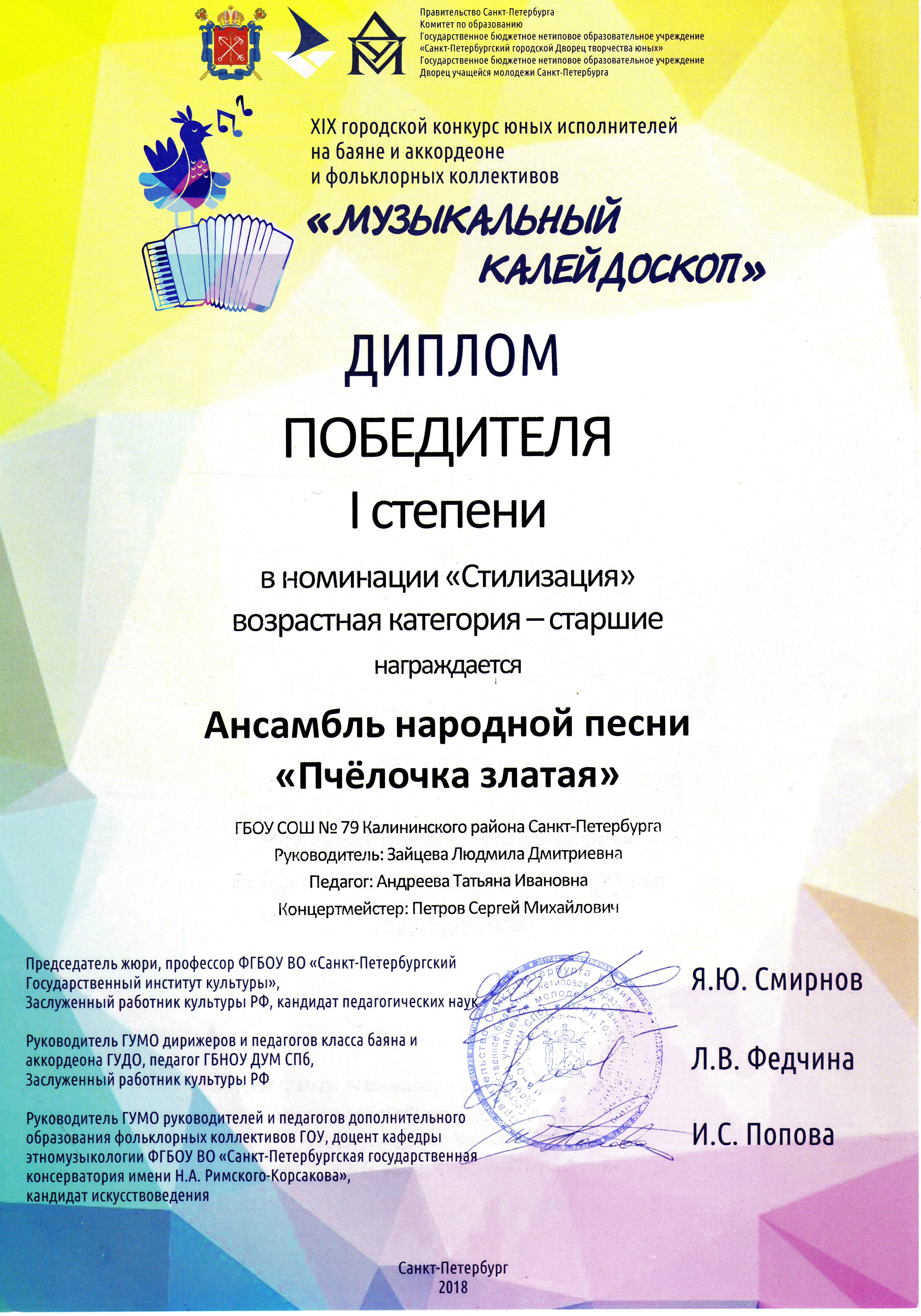 Музыкальный калейдоскоп. 2018