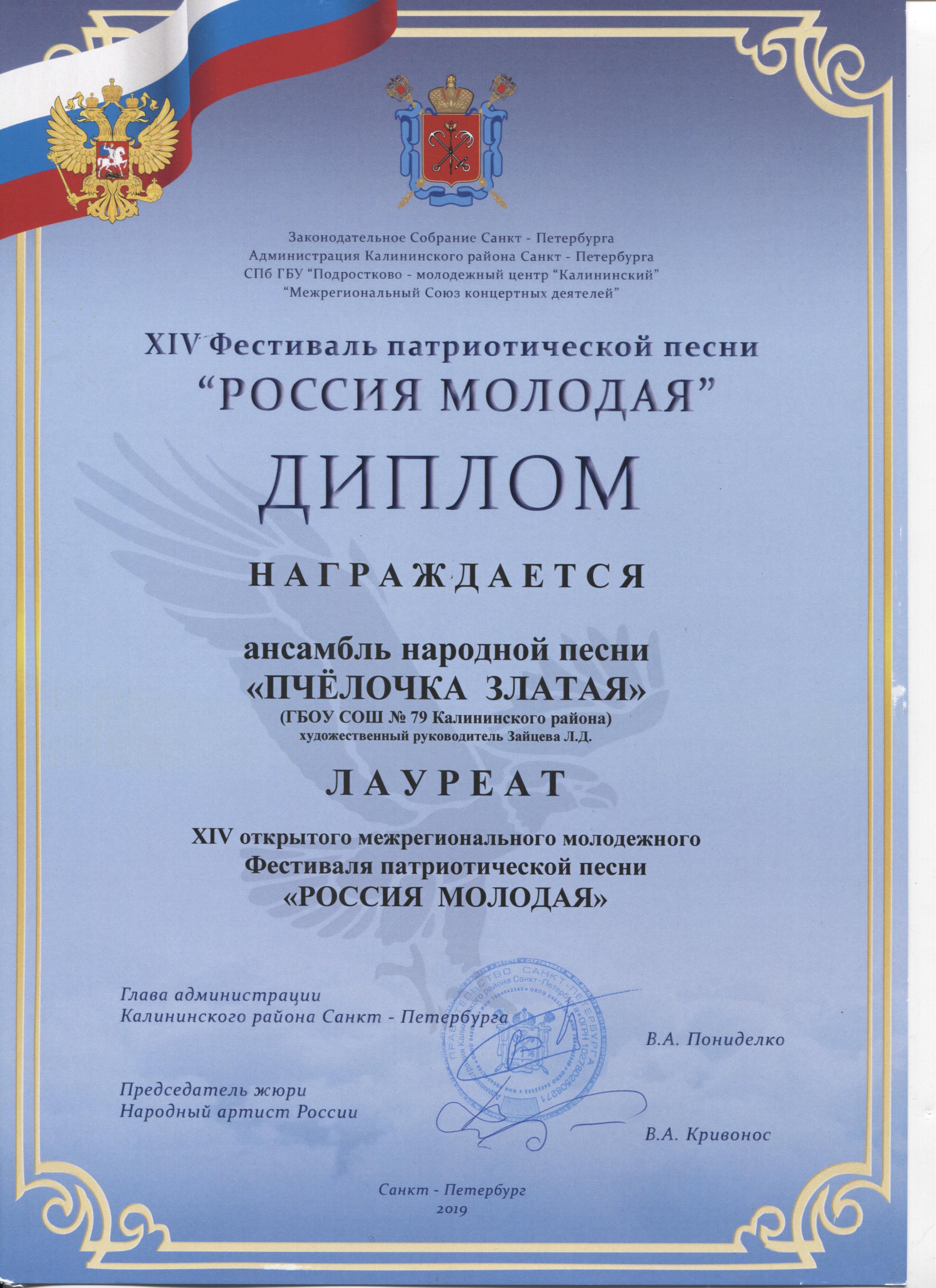 Россия молодая 2019