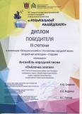 Музыкальный калейдоскоп 2019 001