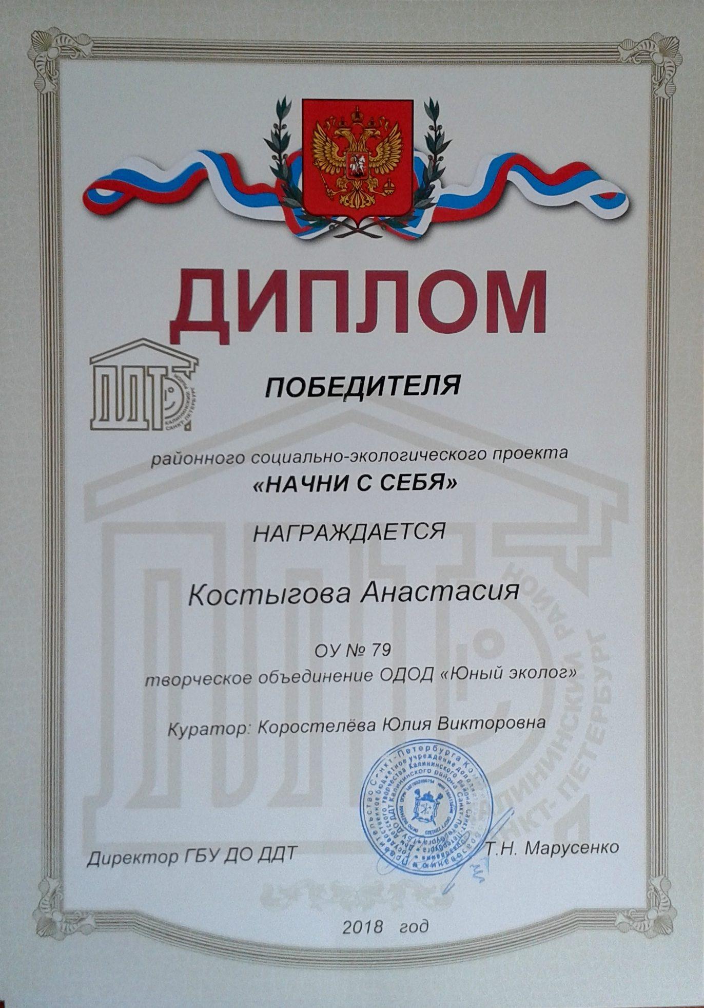 Костыгова Анастасия