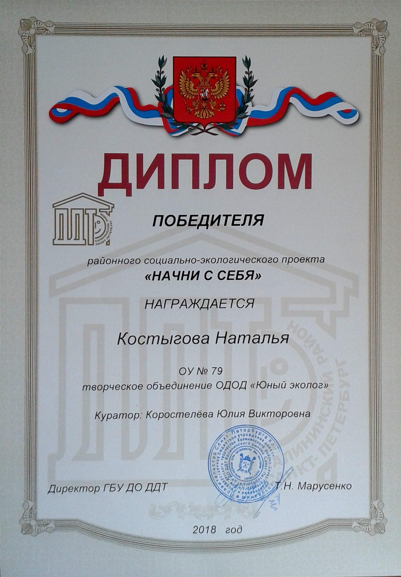 Костыгова Нат