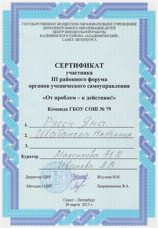 2013_1365151382_ot_problem_k_deistviy3