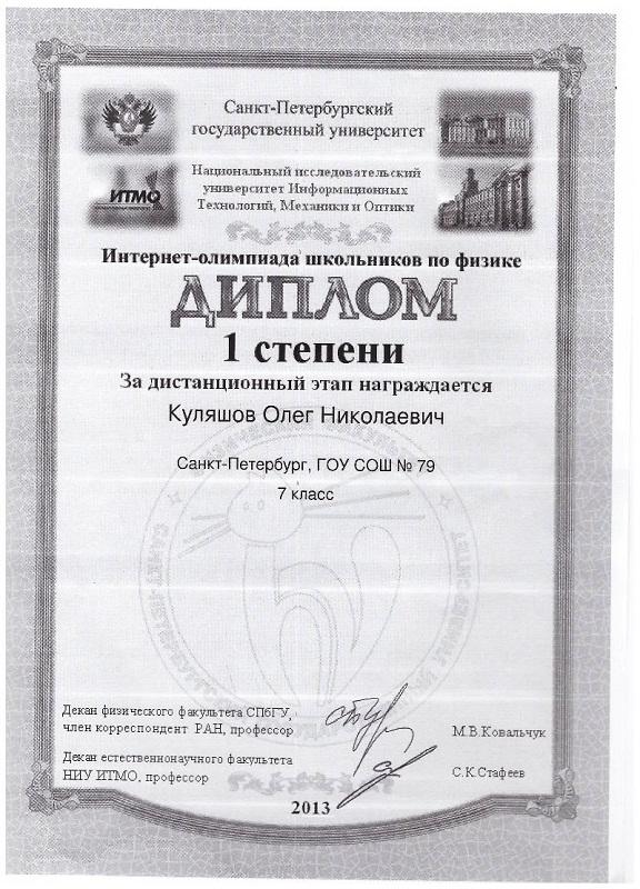 2013_1365667694_kulyashov