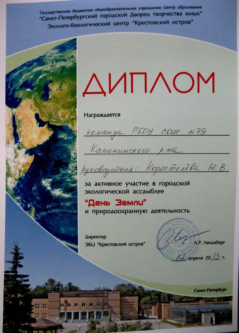 2013_1367091917_diplom_komandi