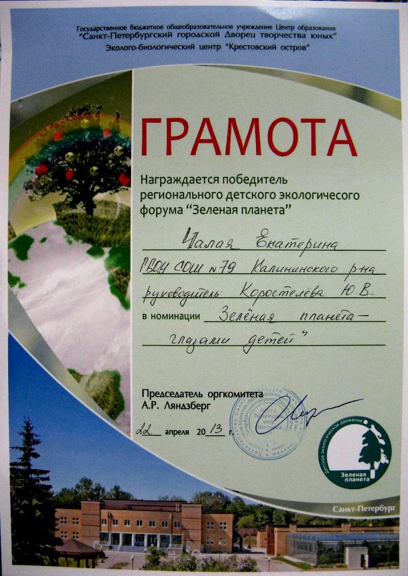 2013_1367092787_gramota_pobeditelya