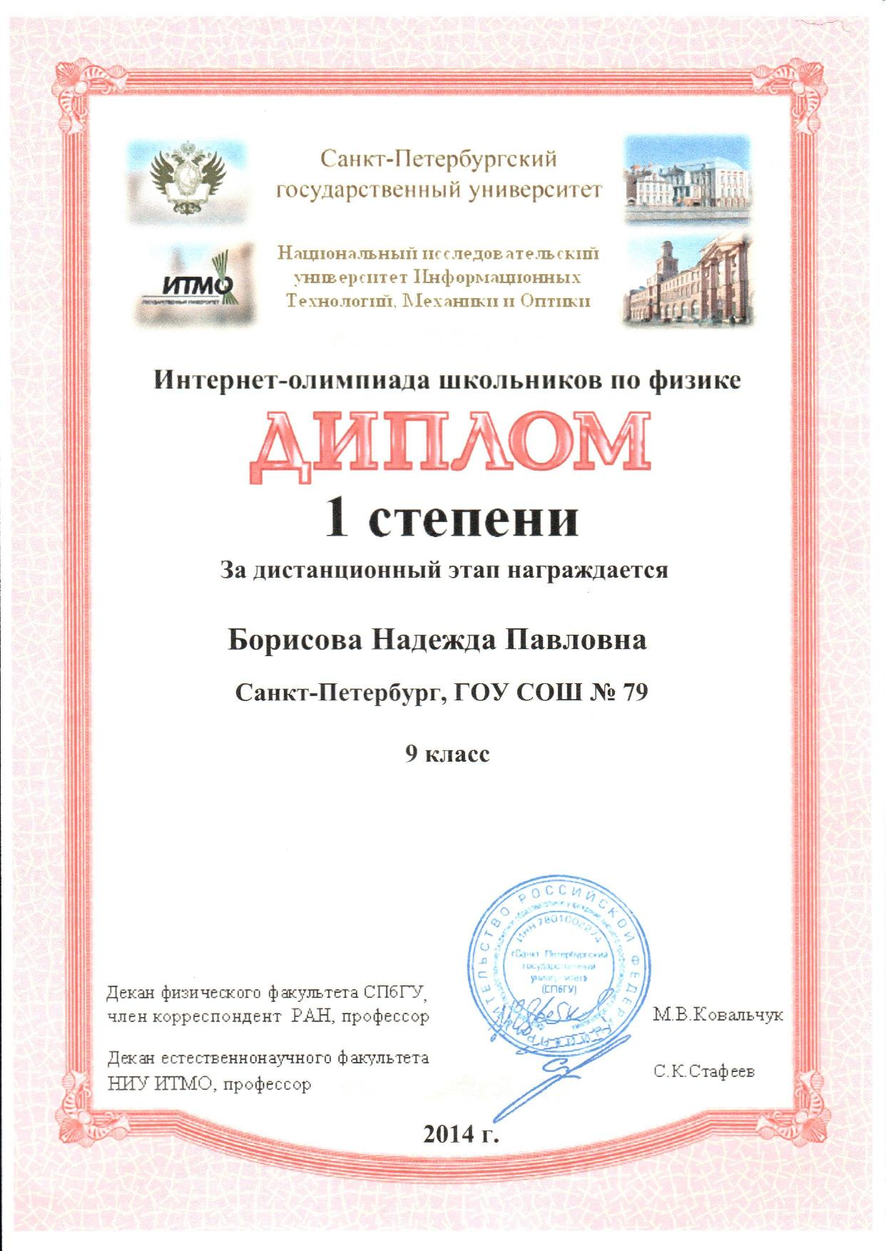 2014_1392577460_borisova