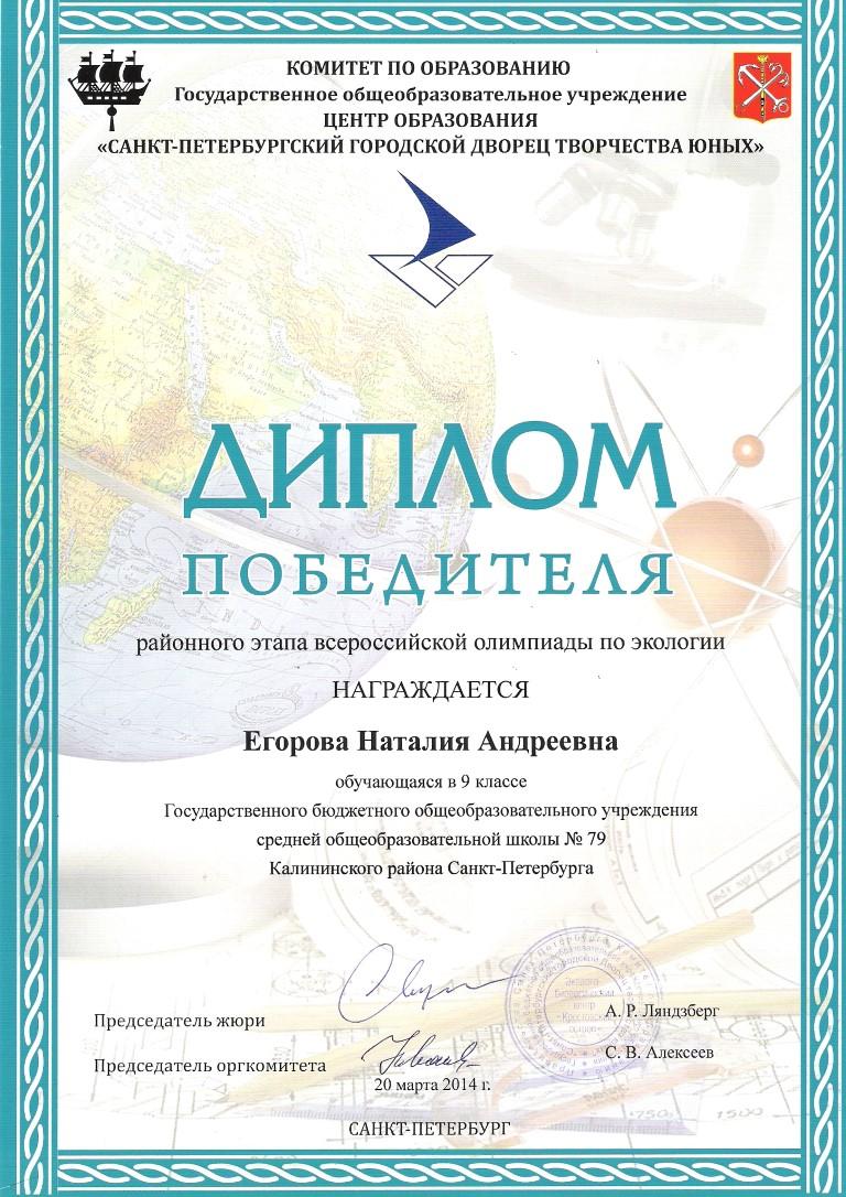 2014_1396273012_egorova_30_03
