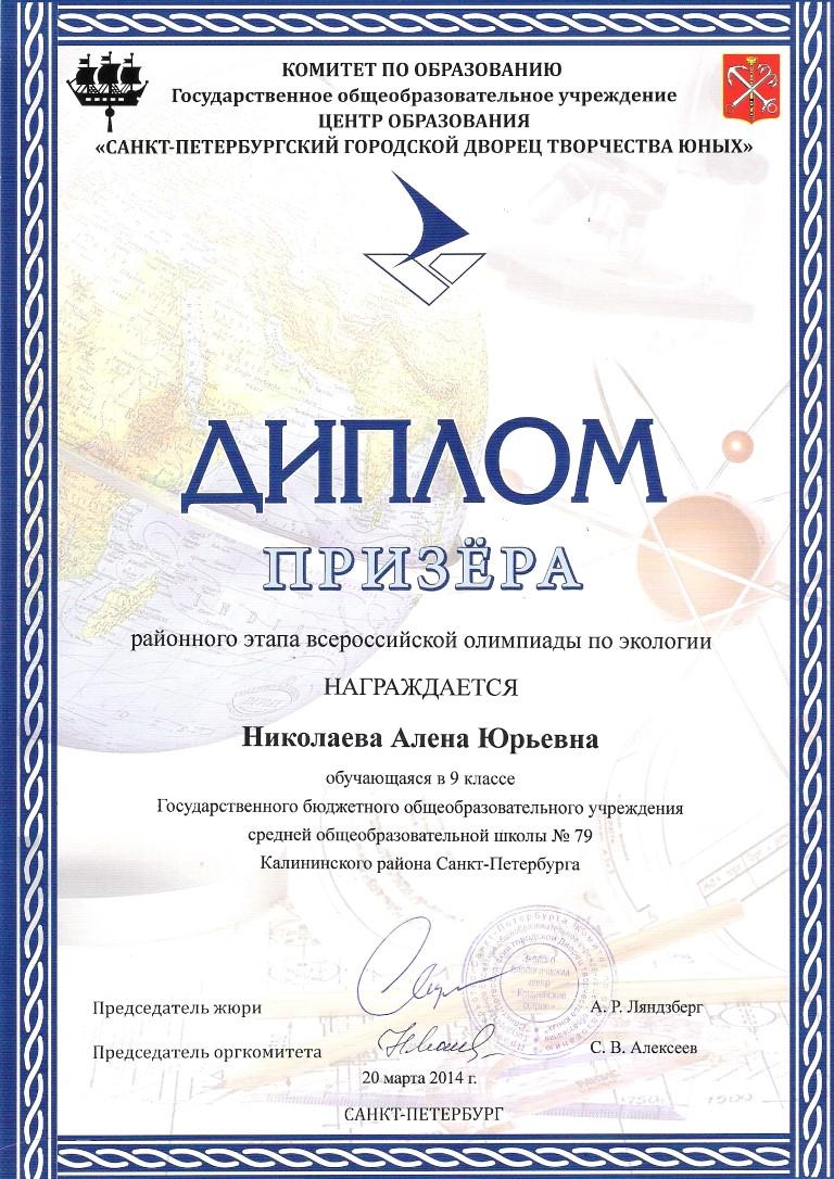 2014_1396273012_nikolaeva_30_03