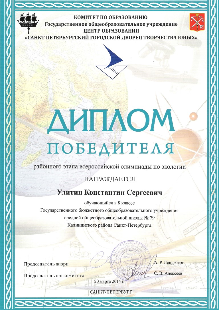 2014_1396273013_ulitin_30_03