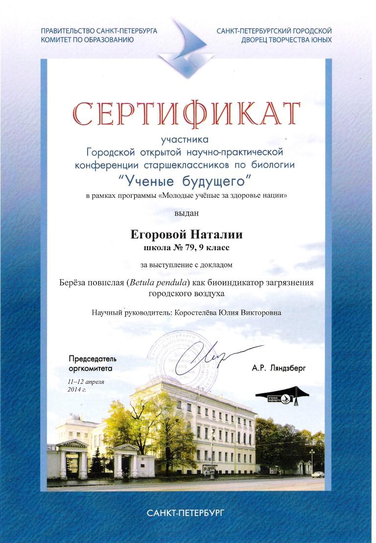 2014_1398075270_04_21_egorova