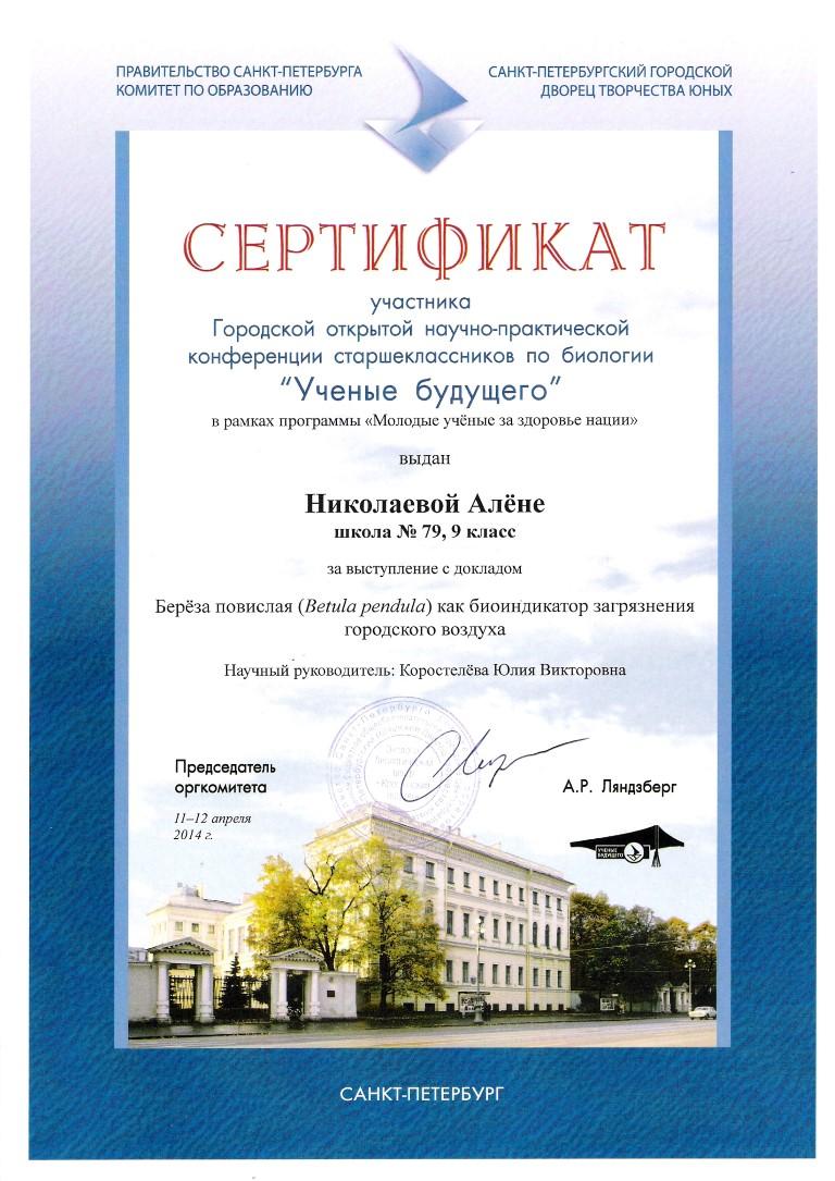 2014_1398075270_04_21_nikolaeva
