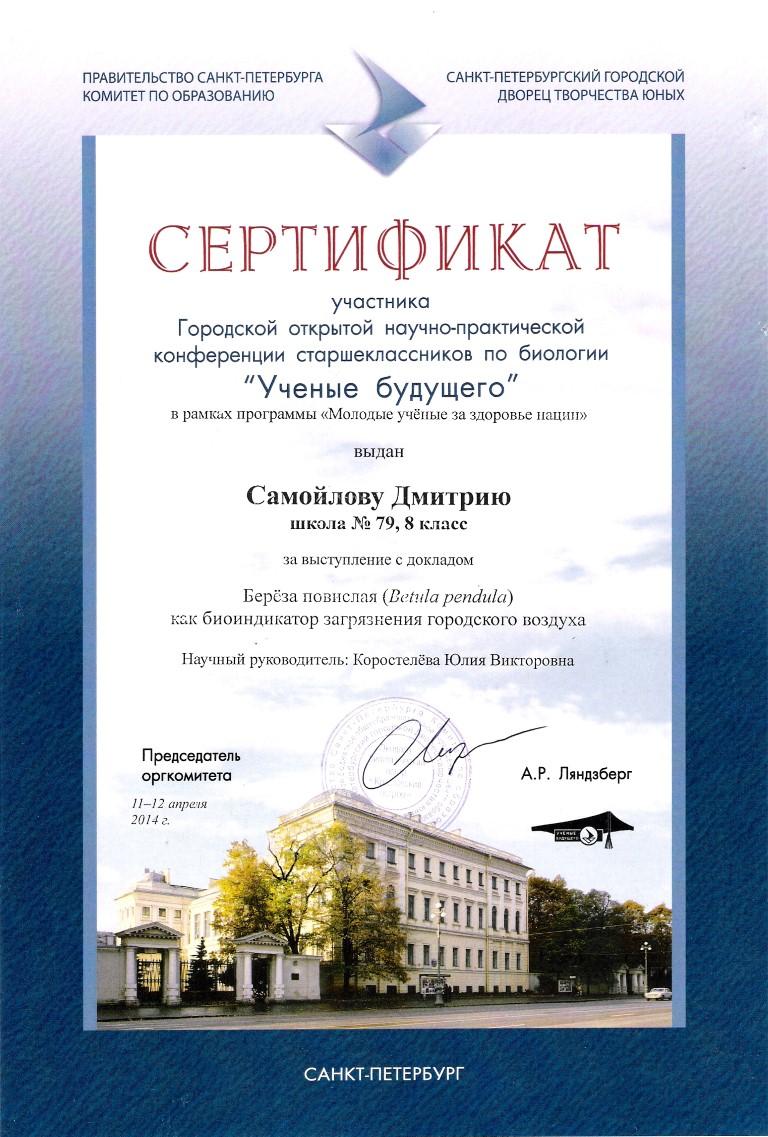 2014_1398075270_04_21_samoilov