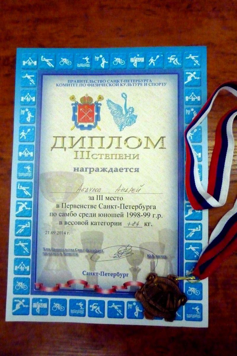 2014_1411470191_abdulov_sambo