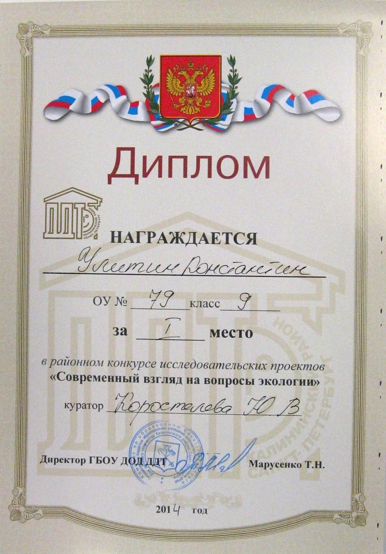 2014_1416588038_ulitin_21