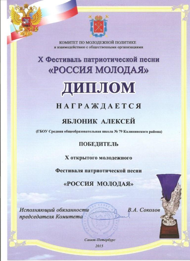 2015_1425320005_alexei_jablonik