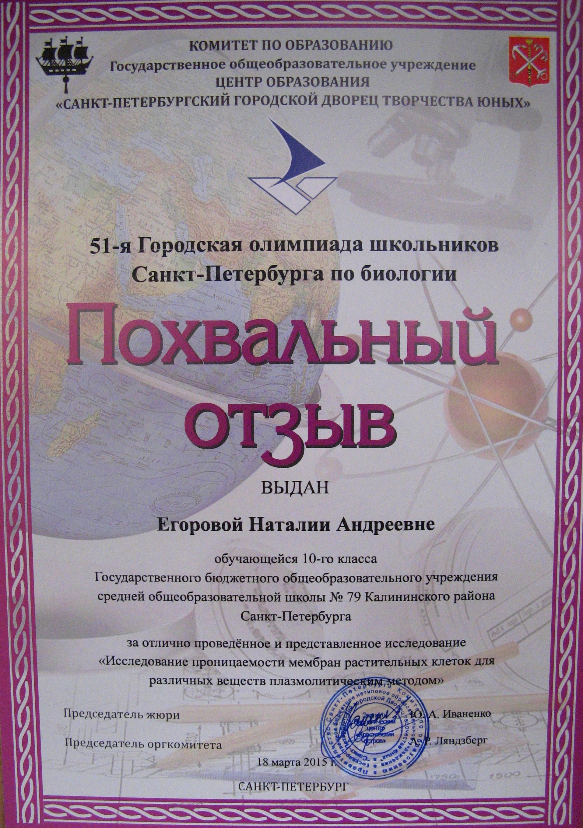 2015_1427375305_egorova_18_03_15