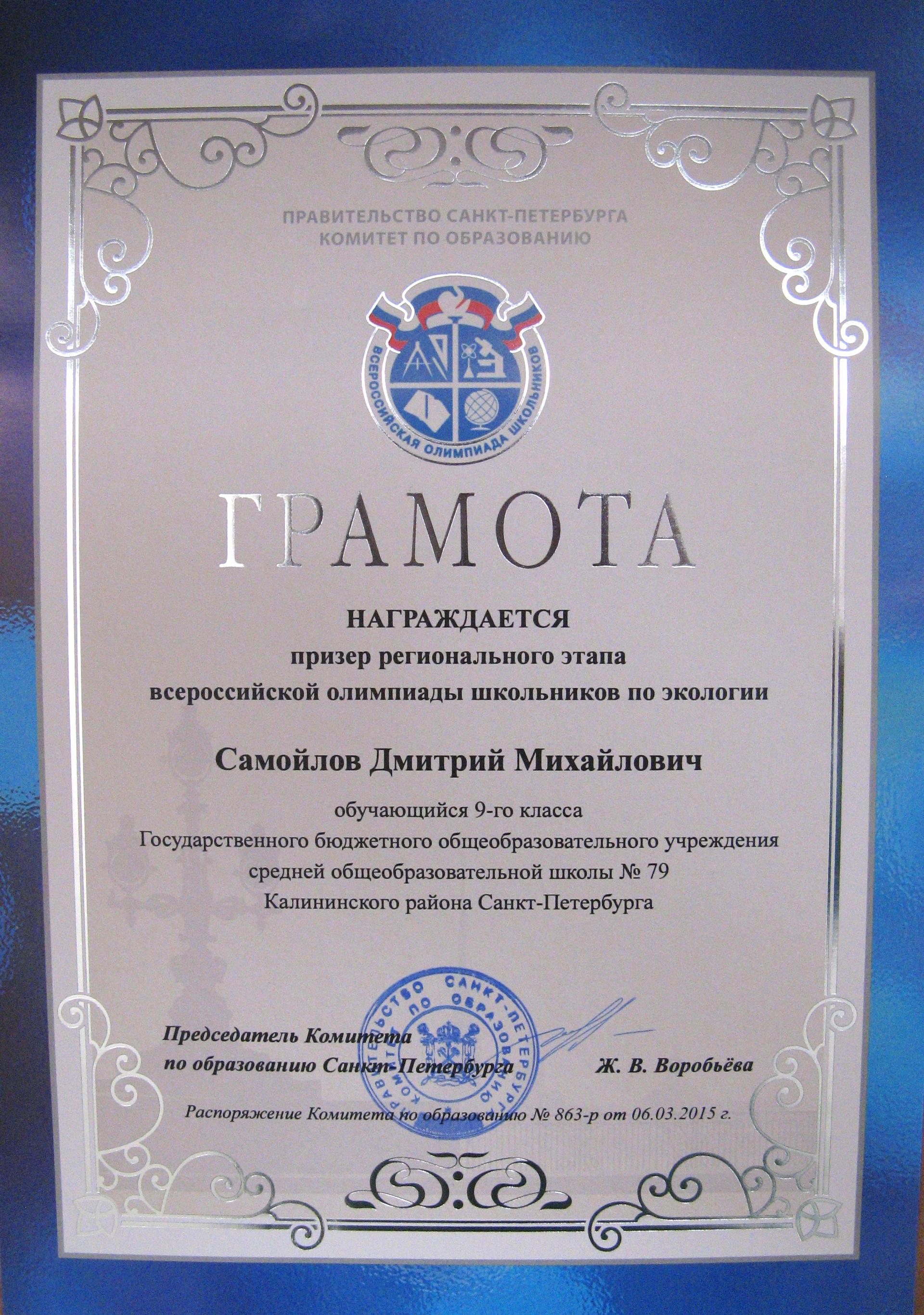 2015_1427375305_samoilov_06_03_15