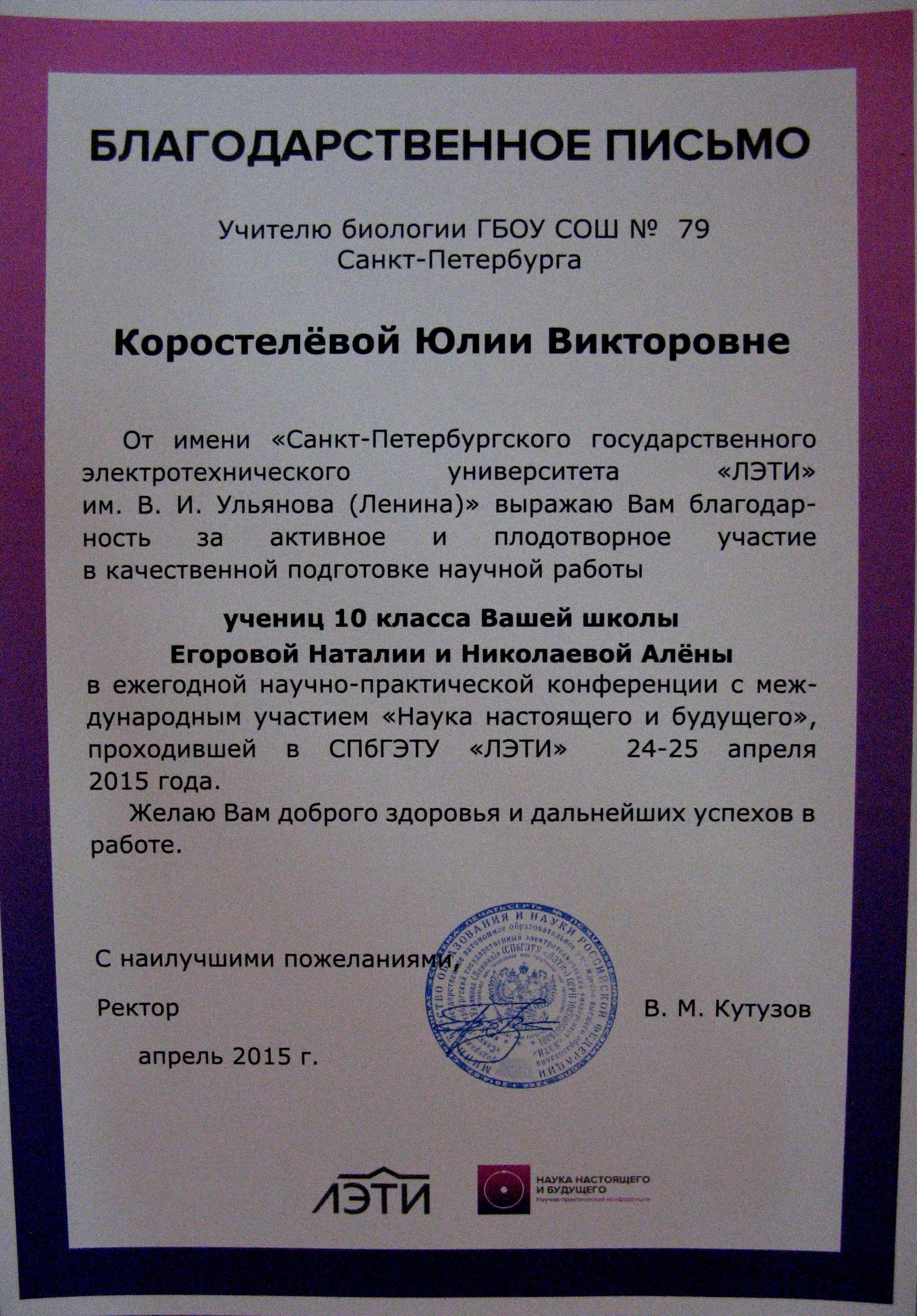 2015_1431376597_korosteleva_05_15_2