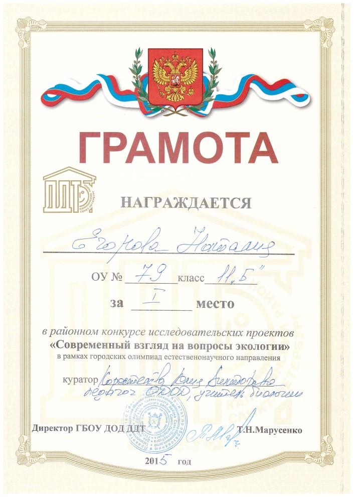 2015_1445522661_egorova_2015