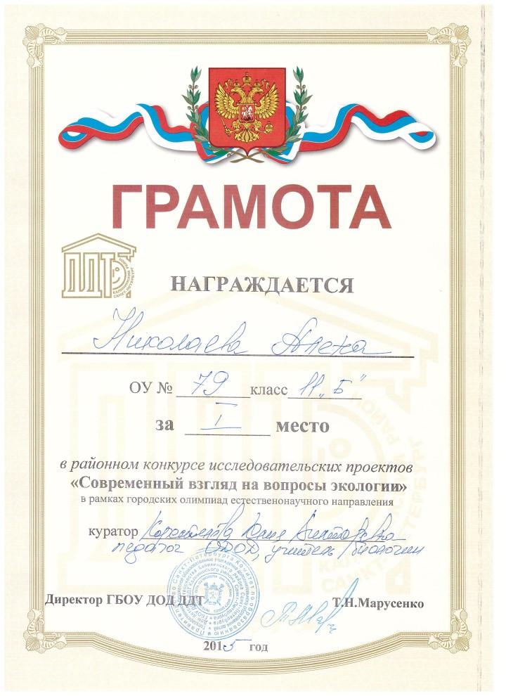 2015_1445522662_nikolaeva_2015