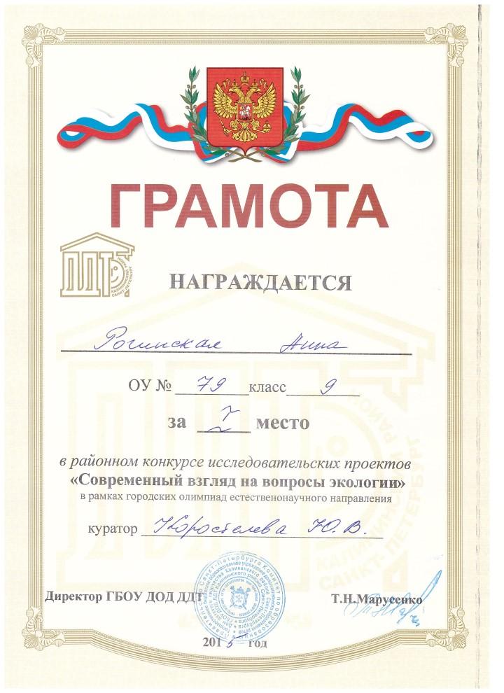 2015_1445522662_roginskaya_2015