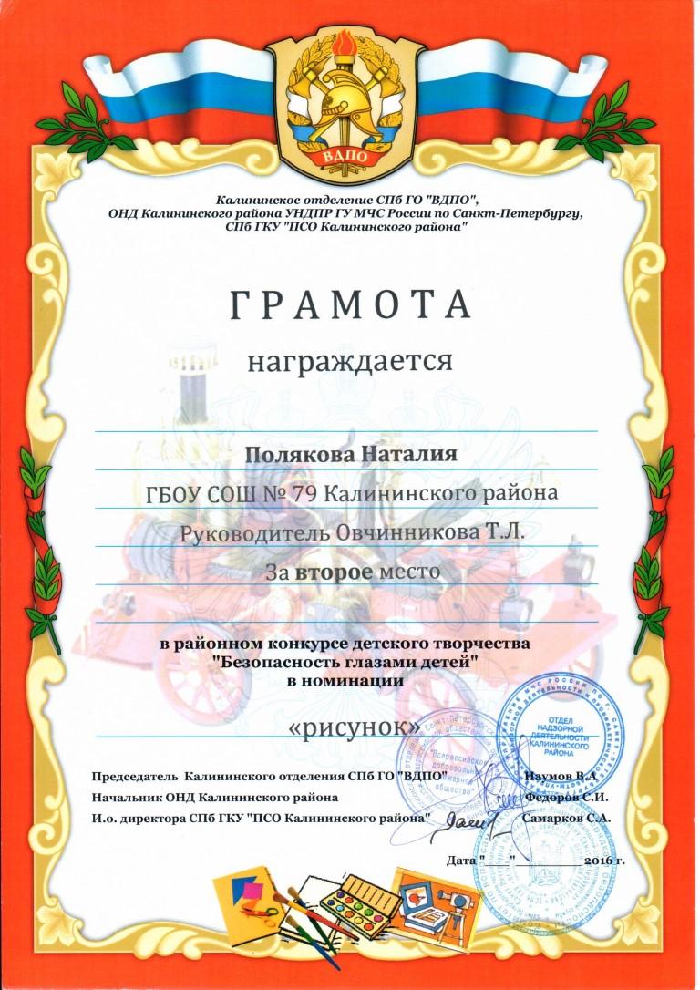 2016_1455958987_polyakova_natalia_02