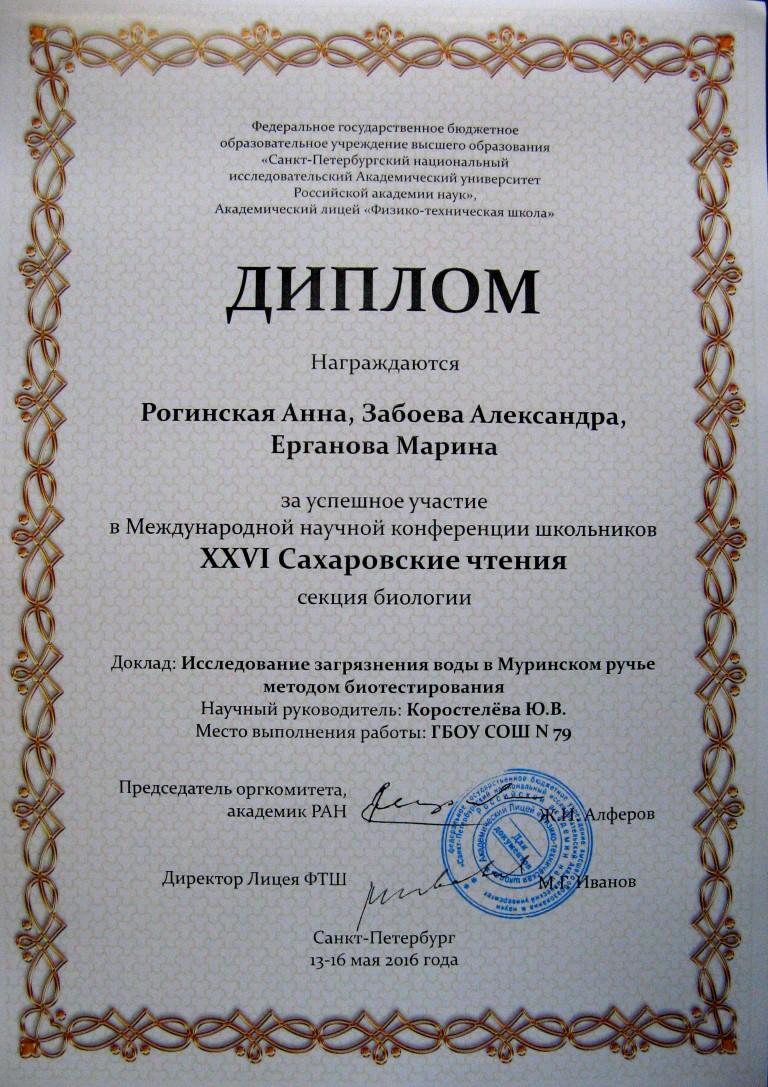 2016_1463425503_saharovskie_chtenia_1
