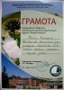 2013_1367091918_gramota_pobeditelya