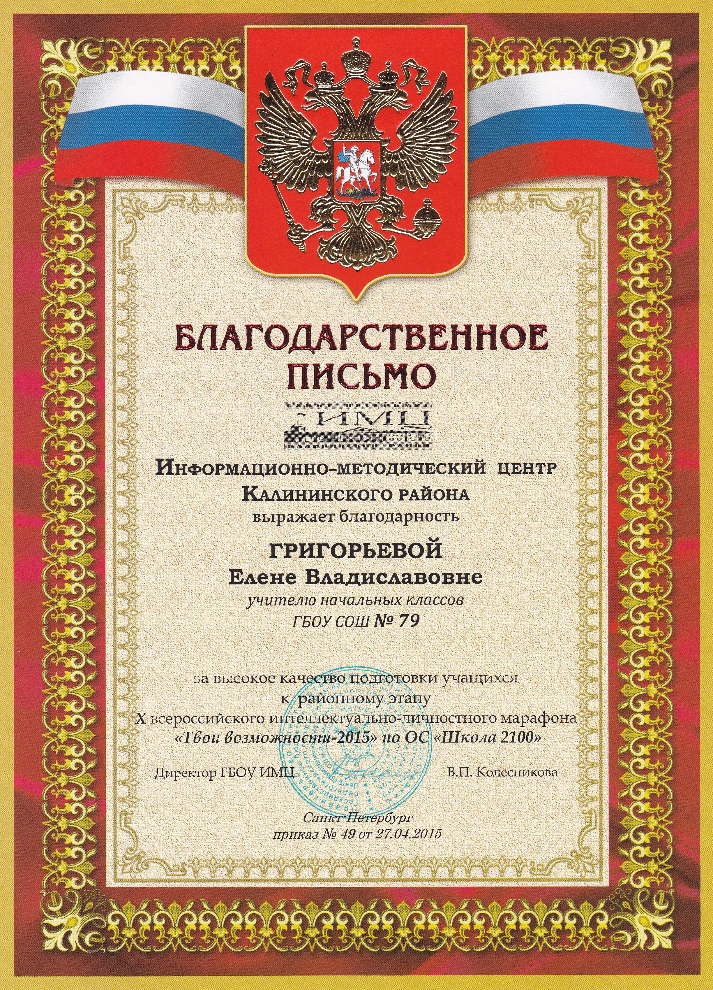 2015_1433756077_grigorieva_27_04_15