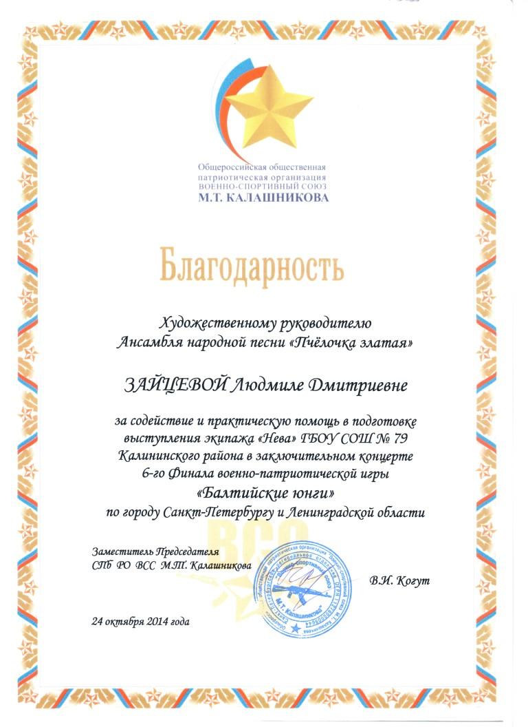2014_1417436162_zayceva