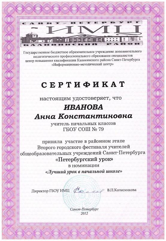 2012_1365586465_ivanova1
