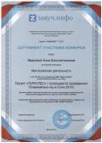 2013_1365586464_ivanova