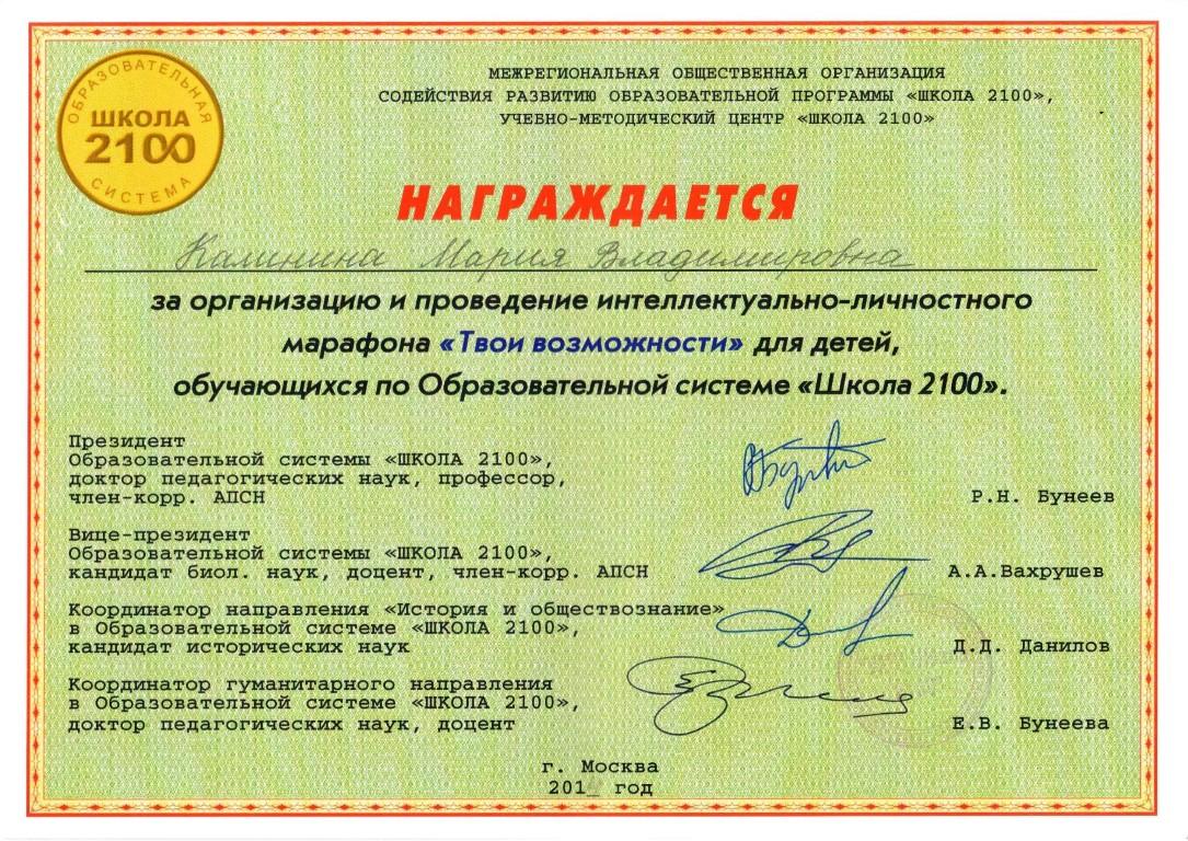 2016_1417436148_kalinina